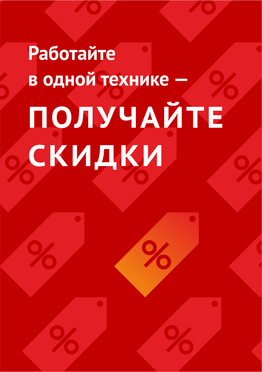 discount-1